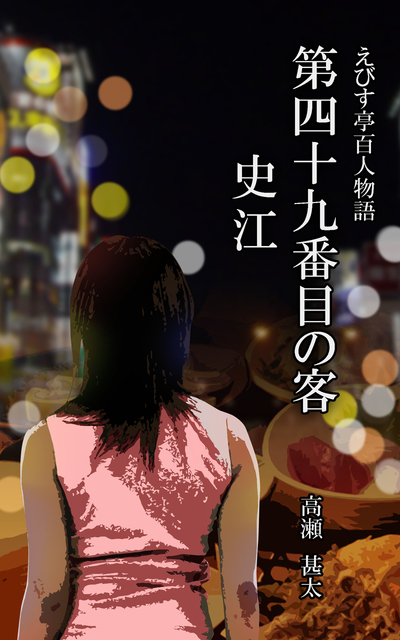 えびす亭百人物語 第四十九番目の客 史江-電子書籍