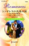 シンデレラの真珠の涙-電子書籍