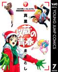 以蔵の青春 7-電子書籍
