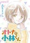 AneLaLa オトナの小林くん story11-電子書籍