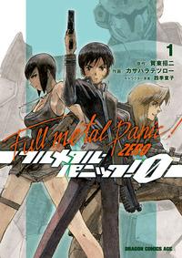 フルメタル・パニック!0―ZERO―(1)
