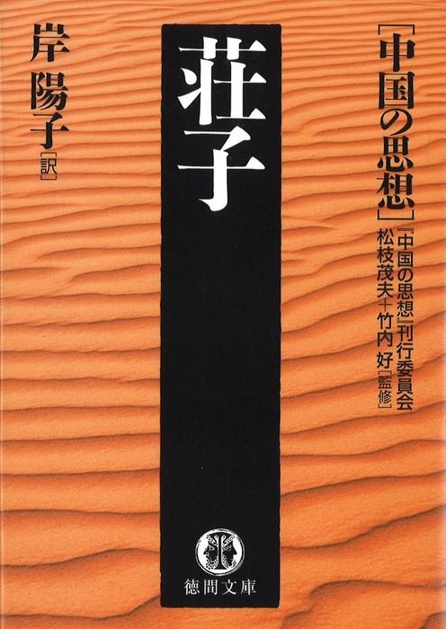中国の思想(12)荘子(改訂版)拡大写真