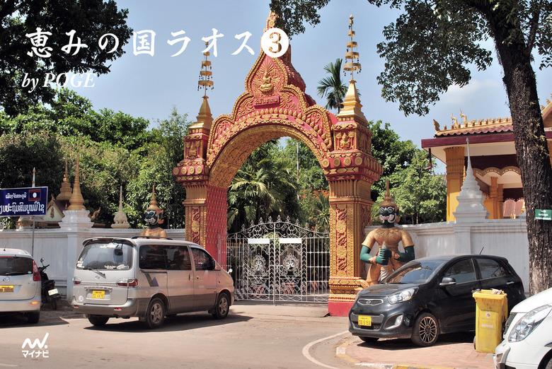 恵みの国ラオス 3-電子書籍-拡大画像