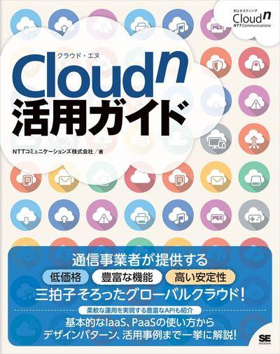 Cloudn活用ガイド-電子書籍