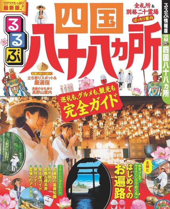 るるぶ四国八十八ヵ所(2016年版)拡大写真