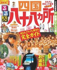 るるぶ四国八十八ヵ所(2016年版)-電子書籍