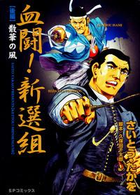 血闘!新撰組 下-電子書籍