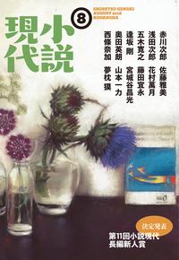 小説現代 2016年 8月号