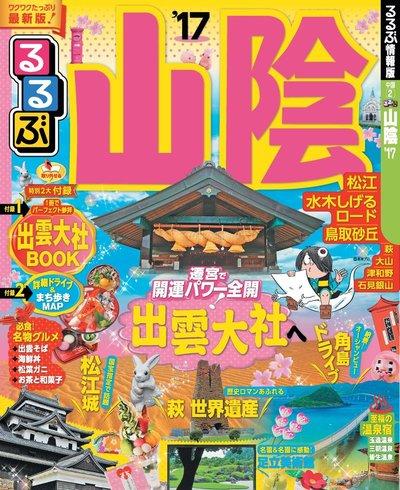 るるぶ山陰'17-電子書籍
