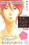キス・アンド・ライド プチデザ(2)-電子書籍