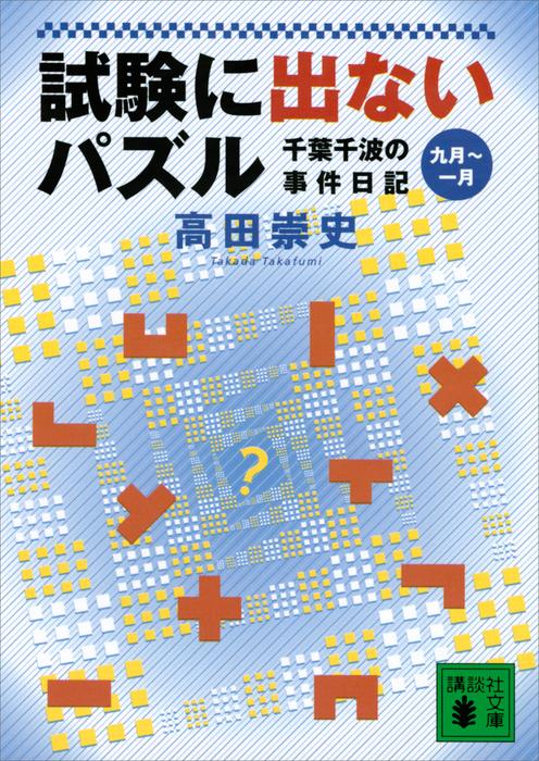 試験に出ないパズル 千葉千波の事件日記拡大写真