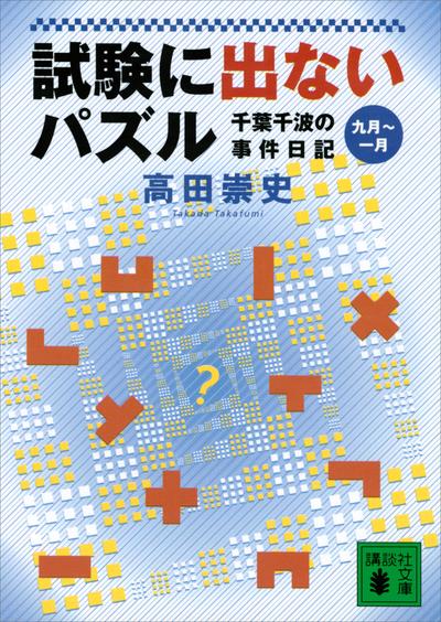 試験に出ないパズル 千葉千波の事件日記-電子書籍