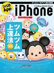 ファミ通App NO.024 iPhone-電子書籍