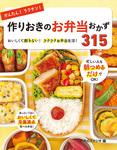 かんたん!ラクチン!作りおきのお弁当おかず315-電子書籍