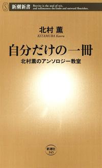 自分だけの一冊―北村薫のアンソロジー教室―