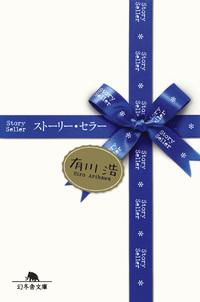 ストーリー・セラー-電子書籍