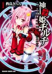神殺姫ヂルチ(1)-電子書籍