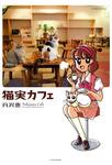 猫実カフェ-電子書籍