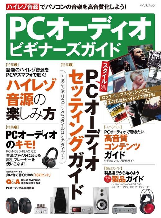 PCオーディオ ビギナーズガイド-電子書籍-拡大画像