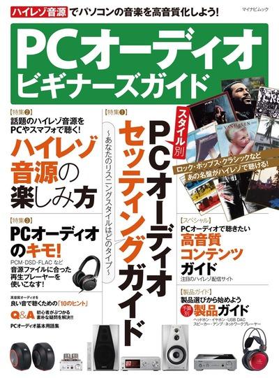 PCオーディオ ビギナーズガイド-電子書籍