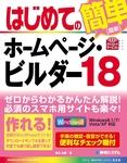 はじめてのホームページ・ビルダー18-電子書籍