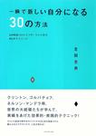 一瞬で新しい自分になる30の方法-電子書籍