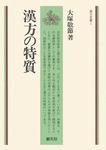 漢方の特質-電子書籍
