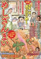 「めしざんまい(ぶんか社コミックス)」シリーズ