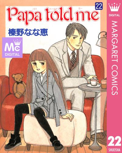 Papa told me 22-電子書籍