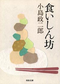 食いしん坊-電子書籍
