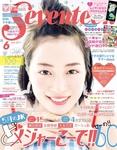 Seventeen 2017年6月号