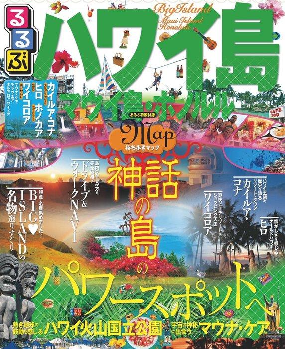 るるぶハワイ島 マウイ島・ホノルル(2016年版)拡大写真
