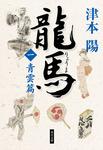 龍馬(一) 青雲篇-電子書籍