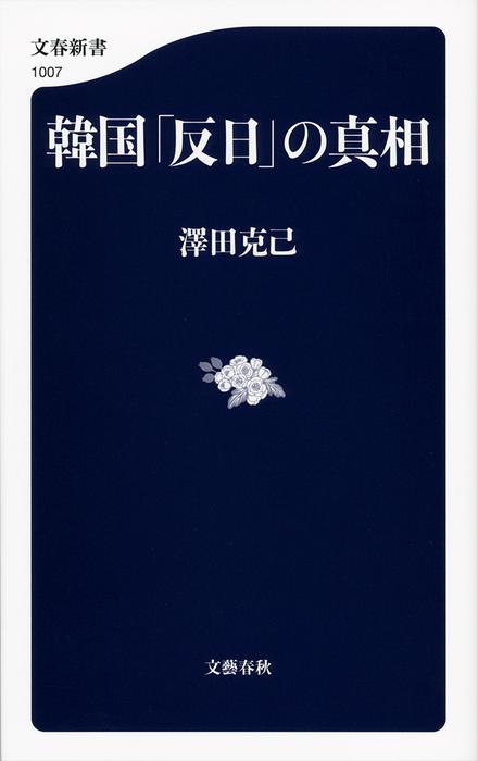 韓国「反日」の真相拡大写真