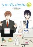 シャープさんとタニタくん@【分冊版1】 シャープさんとタニタくん-電子書籍