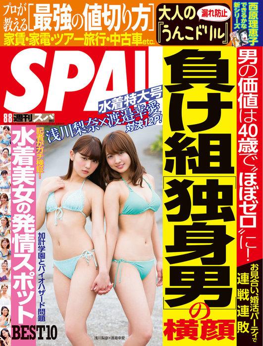週刊SPA!(スパ)  2017年 8/8 号 [雑誌]-電子書籍-拡大画像