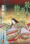 殺人源氏物語-電子書籍
