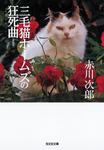 三毛猫ホームズの狂死曲(ラプソディー) 新装版-電子書籍