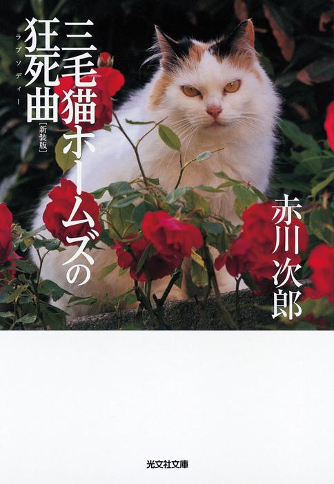 三毛猫ホームズの狂死曲(ラプソディー) 新装版-電子書籍-拡大画像