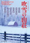 リレーミステリ 吹雪の山荘-電子書籍