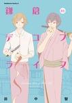 鎌倉デコフライフ(1)-電子書籍