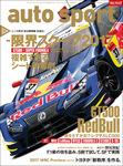 AUTOSPORT No.1447-電子書籍