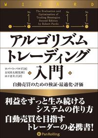 アルゴリズムトレーディング入門 ──自動売買のための検証・最適化・評価-電子書籍