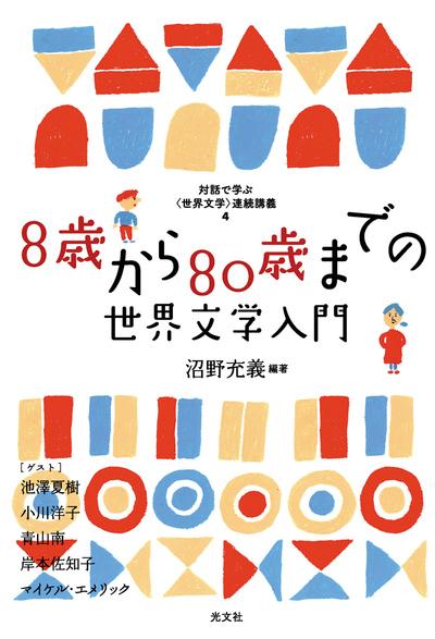 8歳から80歳までの世界文学入門~対話で学ぶ〈世界文学〉連続講義4~-電子書籍