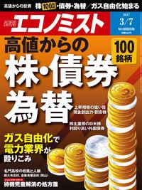 週刊エコノミスト (シュウカンエコノミスト) 2017年03月07日号
