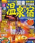 るるぶ温泉&宿 関東 信州 新潟 伊豆箱根'17-電子書籍