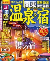 るるぶ温泉&宿 関東 信州 新潟 伊豆箱根'17