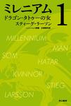 ミレニアム1 ドラゴン・タトゥーの女(上・下合本版)-電子書籍