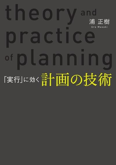 「実行」に効く計画の技術-電子書籍