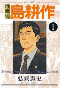 【20%OFF】取締役 島耕作【期間限定1~8巻セット】